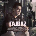دانلود آهنگ جدید صالح رضایی لجباز