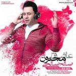 دانلود آهنگ جدید صالح صالحی عاشق مجنون