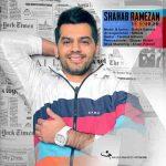 دانلود آهنگ جدید شهاب رمضان یه عشق
