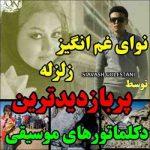 دانلود آهنگ جدید سیاوش گلستانی کرمانشاه تسلیت