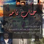 سری اول جناب نامه – اخبار و حاشیه های موسیقی ایران