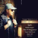 دانلود آهنگ جدید یاسر محمودی نگو از عشق