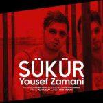 دانلود آهنگ جدید یوسف زمانی Sukur