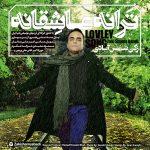 دانلود آلبوم جدید زکی شمس آبادی ترانه عاشقانه