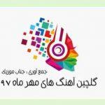 گلچین آهنگ های مهر ۹۷ / منتخب بهترین آهنگ های مهر ماه سال ۱۳۹۷