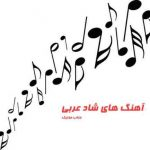 دانلود آهنگ های معروف شاد عربی بیس دار ماشین و رقص / آهنگ های عربی