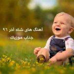 آهنگ شاد آذر ۹۶ / گلچین موزیک های شاد فارسی آذر ماه ۹۶