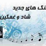 دانلود آهنگ های جدید پاپ Mp3 / شاد و غمگین ایرانی / 97 – 2019