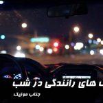 آهنگ رانندگی در شب و مسافرت 2019 / آهنگ شاد و غمگین رانندگی در شب