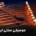 آهنگ سنتی ایرانی / دانلود آهنگ های سنتی پرطرفدار 97 / سنتی جدید و قدیمی