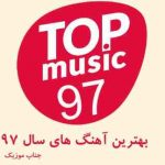 بهترین آهنگ های سال ۹۷ / Top Song 97 / آهنگ های گلچین سال ۹۷