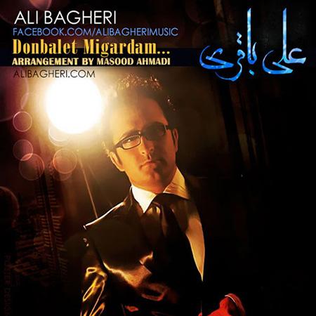 دانلود آهنگ جدید علی باقری به نام دنبالت دارم میگردم