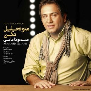 Masoud-Emami-Mano-Tahlil-Nakon