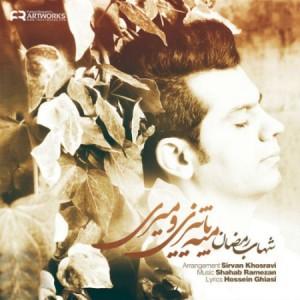 دانلود آهنگ جدید و زیبای شهاب رمضان بنام مثه پاییزی و میری