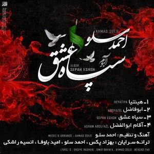 دانلود آلبوم جدید احمد سلو به نام سپاه عشق