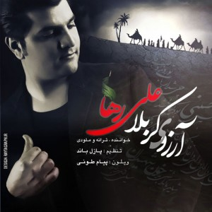 دانلود آهنگ جدید علی رها به نام حسین