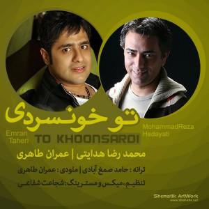 دانلود آهنگ جدید محمدرضا هدایتی و عمران طاهری به نام تو خونسردی