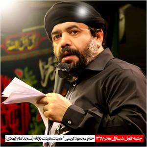 دانلود مداحی محمود کریمی شب اول محرم 92