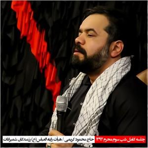 دانلود نوحه های حاج محمود کریمی شب سوم محرم ۹۲