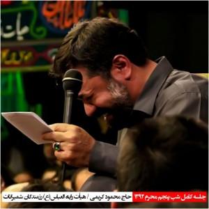 دانلود نوحه های حاج محمود کریمی شب پنجم محرم ۹۲