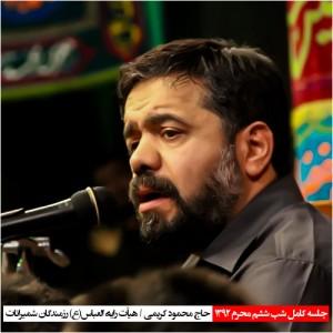 دانلود نوحه های حاج محمود کریمی شب ششم محرم ۹۲