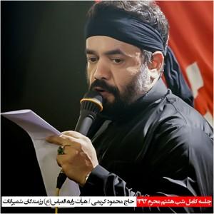 دانلود نوحه های حاج محمود کریمی شب هشتم محرم ۹۲