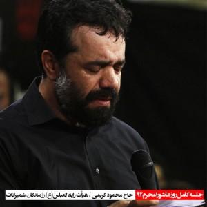 دانلود نوحه های حاج محمود کریمی روز عاشورا محرم ۹۲