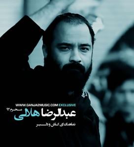 دانلود مداحی جدید حاج عبدالرضا هلالی به نام های دلبر و ای کاش