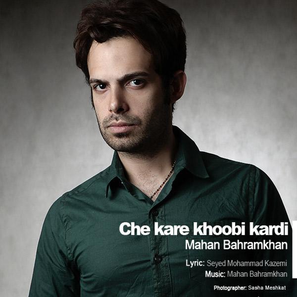 دانلود آهنگ جدید ماهان بهرام خان شام ایرانی