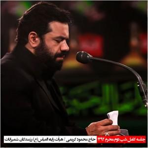 دانلود نوحه های حاج محمود کریمی شب دوم محرم 92