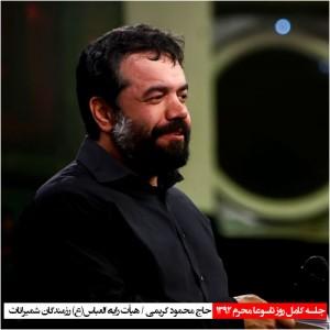 دانلود نوحه های حاج محمود کریمی روز تاسوعا محرم ۹۲