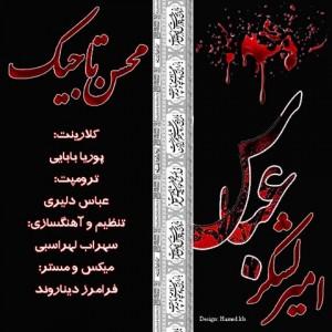 دانلود آهنگ جدید محسن تاجیک به نام امیر لشکر