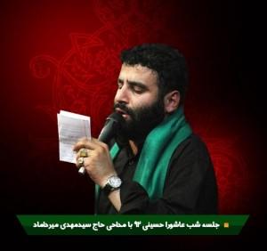 دانلود مداحی سید مهدی میرداماد شب عاشورا محرم ۹۲