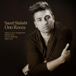 دانلود آهنگ جدید سعید شهابی به نام اون روزا