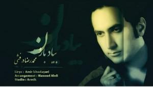 دانلود آهنگ جدید محمد رضا درفشی به نام بیاد بارون