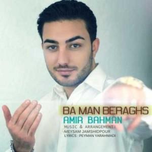 دانلود آهنگ جدید امیر بهمن با من برقص