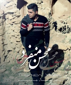 دانلود آلبوم جدید محسن منفرد یه سال جدید