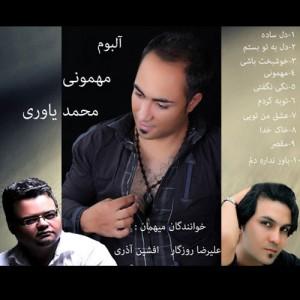 دانلود آلبوم جدید محمد یاوری مهمونی