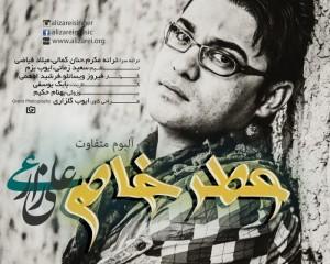 دانلود آلبوم جدید علی زارعی عطر خاص