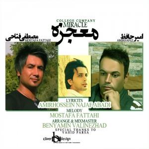 دانلود آهنگ جدید امیر حافظ و مصطفی فتاحی معجزه