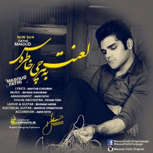 دانلود آهنگ جدید مسعود فتحی لعنت به هرچی خاطرس