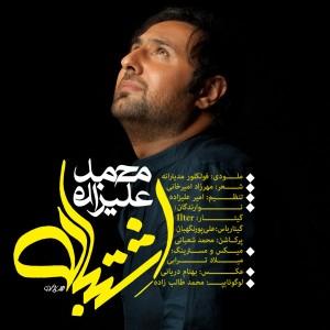 دانلود آهنگ جدید محمد علیزاده اشتباه