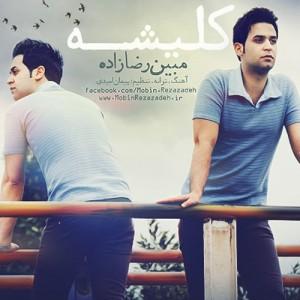 دانلود آهنگ جدید مبین رضا زاده کلیشه