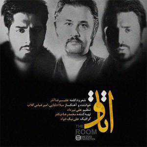 دانلود آهنگ جدید علیرضا آذر و امیر عباس گلاب و میلاد بابایی اتاق