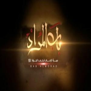 دانلود آهنگ جدید محمد اصفهانی باب المراد