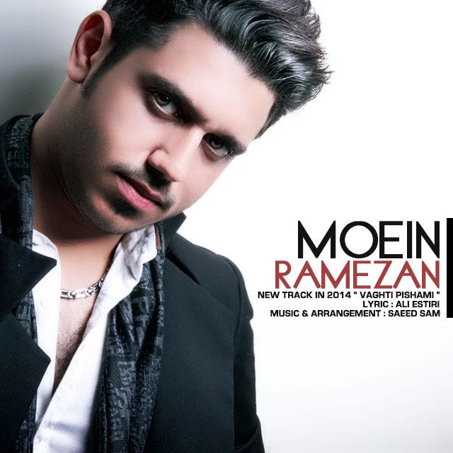 دانلود آهنگ جدید معین رمضان بنام حالا