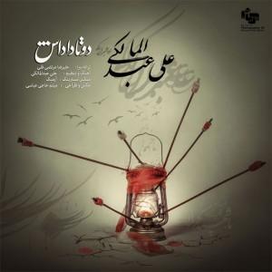 دانلود آهنگ جدید علی عبدالمالکی دوتا داداش