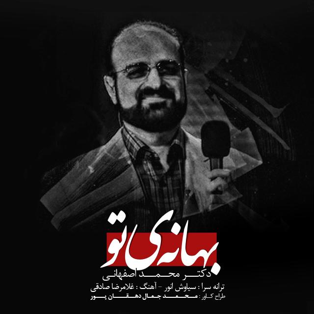 دانلود آهنگ جدید محمد اصفهانی چه در دل من