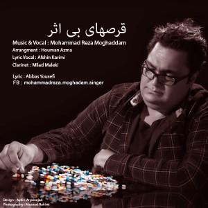 دانلود آهنگ جدید محمدرضا مقدم قرصهای بی اثر
