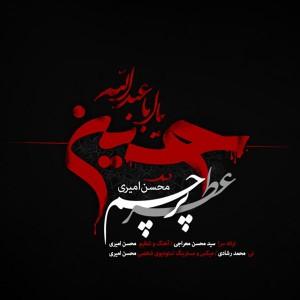 دانلود آهنگ جدید محسن امیری عطر پرچم